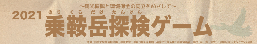乗鞍岳探検ゲーム