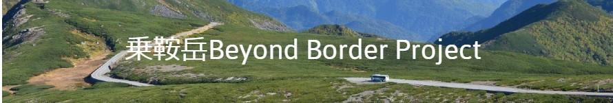 乗鞍岳Beyond Border Project
