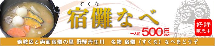 乗鞍岳と両面宿儺の里 飛騨丹生川 名物宿儺(すくな)なべをどうぞ