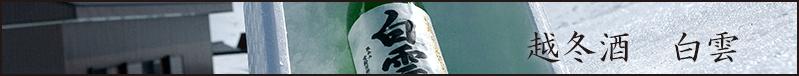 乗鞍岳越冬酒 白雲