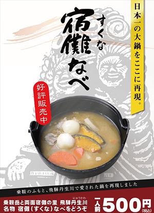 日本一の大鍋をここに再現