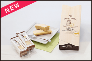 新発売の飛騨牛乳チーズバウムクーヘン