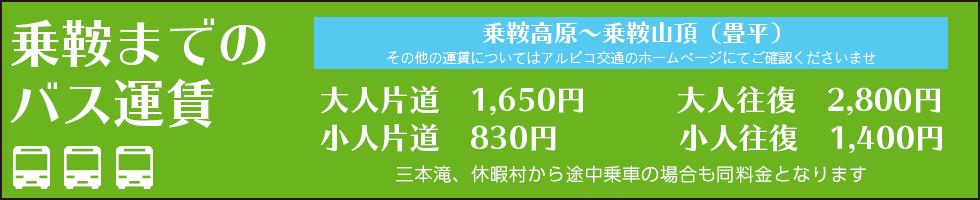 バス運賃 長野県側